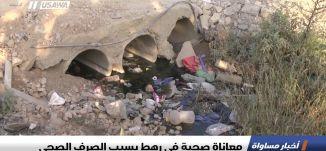 تقرير : معاناة صحية في رهط بسبب الصرف الصحي، اخبار مساواة، 16-10-2018-مساواة