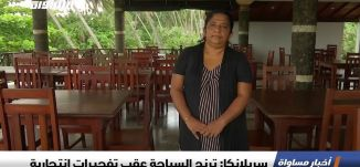 سريلانكا: ترنح السياحة عقب تفجيرات انتحارية ،الكاملة،اخبار مساواة ،6-5-2019،قناة مساواة