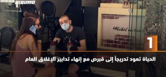 َ60 ثانية -الحياة تعود تدريجاً إلى قبرص مع إنهاء تدابير الإغلاق العام ،22.05.2020.قناة مساواة