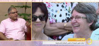 وادي الصليب في حيفا - ج 3 - د. جوني منصور - #صباحنا_غير- 15-7-2016- قناة مساواة الفضائية