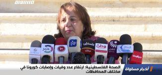 الصحة الفلسطينية: ارتفاع عدد وفيات وإصابات كورونا في مختلف المحافظات،اخبار مساواة،9.7،مساواة