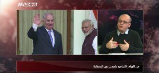 يسرئيل هيوم : نتياهو من الهند .. نقل السفارة سيكونُ خلال عام ،مترو الصحافة،17.1.18،قناة مساواة