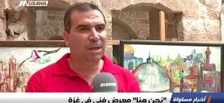 """تقرير : """"نحن هنا"""" معرض فني في غزة ، اخبار مساواة، 23-9-2018-مساواة"""