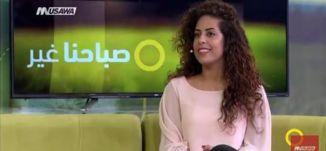 صوت جميل من بلادنا - لمى ابو غانم - صباحنا غير- 18.9.2017 - قناة مساواة الفضائية