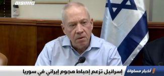 إسرائيل تزعم إحباط هجوم إيراني في سوريا ،اخبار مساواة 25.08.2019، قناة مساواة
