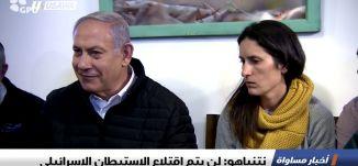 نتنياهو: لن يتم اقتلاع الاستيطان الإسرائيلي،اخبار مساواة،29.1.2019، مساواة
