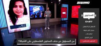 من المسؤول عن حذف المحتوى الفلسطيني على الشبكة؟،منى شتيّة،المحتوى، 07.10.2019،مساواة