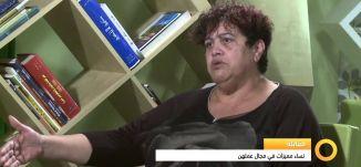 Musawachannel   نبيلة اسبانيولي   زاوية المرأة   13 11 2015   قناة مساواة الفضائية