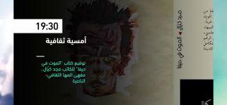 19:30 - أمسية ثقافية - فعاليات ثقافية هذا المساء - 23.07.2019-قناة مساواة