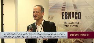 مؤتمر اقتصادي حقوقي مشترك في الناصرة-view finder - 04.07.2019