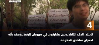 60 ثانية -تايلند:آلاف التايلانديين يشاركون في مهرجان للركض وُصف بأنه احتجاج مناهض للحكومة،13.01