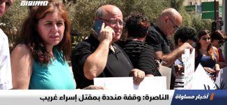 الناصرة: وقفة منددة بمقتل إسراء غريب ، تقرير،اخبار مساواة،04.09.2019،قناة مساواة