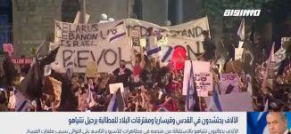 الآلاف يحتشدون في القدس وقيساريا ومفترقات البلاد للمطالبة برحيل نتنياهو،الحوصلة،بانوراما مساواة،27.8