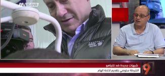 شبهات جديدة ضد نتنياهو ولائحة اتهام قريبة - محمد زيدان - التاسعة  - 28-4-2017 - قناة  مساواة