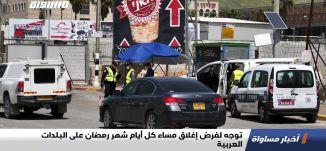 توجه لفرض إغلاق مساء كل أيام شهر رمضان على البلدات العربية،اخبار مساواة،21.04.2020