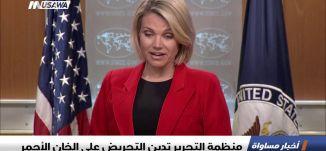 منظمة التحرير الفلسطينية تدين التحريض الأمريكي على الخان الأحمر،الكاملة،اخبار مساواة،3-10-2018