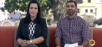 الطلبة العرب في رومانيا تحديات وصعوبات - د. باسل غطاس - #صباحنا_غير- 26-10-2016- مساواة
