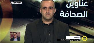 غزة ردود الفعل المحلية و الشارع الإسرائيلي - ايمن عودة- صباحنا غير- 31.10.2017 - مساواة