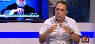 خطاب سماحة السيد؛ حزب الله وسوريا - بروفيسور أسعد غانم - 16-8-2016-#التاسعة - قناة مساواة الفضائية
