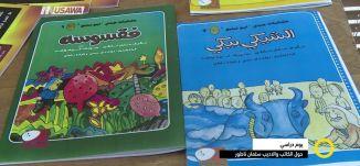 تقرير - يوم دراسي ، حول الكاتب الأديب سلمان ناطور- #صباحنا غير -19-3-2017 - قناة مساواة