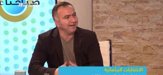 الانتخابات البرلمانية: مخرجات الاستطلاعات الأخيرة وقضايا الشطب، منعم حلبي،صباحنا غير،18-3-2019