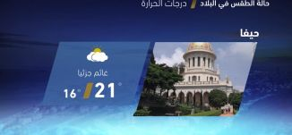 حالة الطقس في البلاد - 21-5-2017 - قناة مساواة الفضائية - MusawaChannel