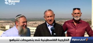 الخارجية الفلسطينية تندد بتصريحات نتنياهو ،اخبار مساواة ،10.12.19،مساواة