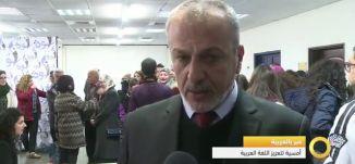 تقرير- امسية لتعزيز اللغة العربية  - صباحنا غير - 18-1-2016- قناة مساواة الفضائية MusawaChannel