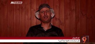 ام الحيران؛ الهدم مجددًا قد يحدث في كل ساعة! - رائد أبو القيعان - التاسعة  -4-7-2017- مساواة