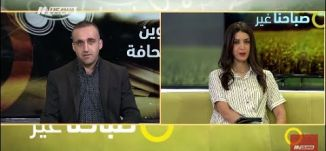السفارة الأردنية .. عودة قاتل الأردنيين لاسرائيل -  وائل عواد - صباحنا غير - 25-7-2017 - قناة مساواة