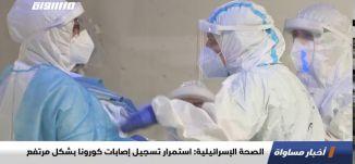 الصحة الإسرائيلية: استمرار تسجيل إصابات كورونا بشكل مرتفع،اخبار مساواة،14.09.2020،قناة مساواة