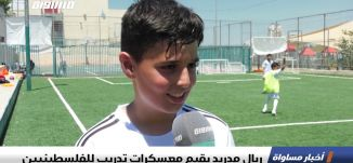 ريال مدريد يقيم معسكرات تدريب للفلسطينيين،تقرير،اخبار مساواة،23.06.2019،قناة مساواة