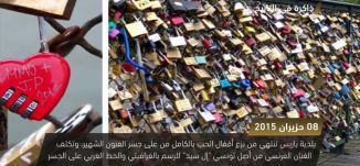 تأسيس مجمع اللغة العربية في دمشق - ذاكرة في التاريخ ،في مثل هذا اليوم- 8- 6-2018