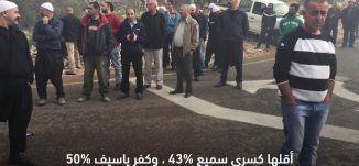 بين مصوت وممتنع  عن التصويت ! - قناة مساواة الفضائية