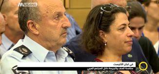 التعليق على اهم القضايا والاخبار - وائل عواد ، صباحنا غير، 13-7-2018- مساواة