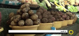 داء العصر : معطيات حول مرض السكري في المجتمع العربي،صباحنا غير،14-11-2018،قناة مساواة الفضائية