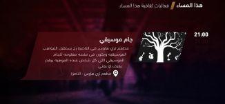مطعم تري هاوس في الناصرة  يستقبل المواهب الموسيقية  - فعاليات ثقافية هذا المساء - 2-9-2017