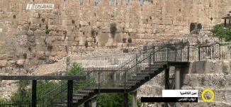 أبواب القدس - عين الكاميرا -  صباحنا غير،13.2.2018 ،قناة مساواة الفضائية