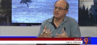 تأجيل مؤقت لهدم أم الحيران - طلب الصانع ومحمد زيدان وعلي حيدر - 22-11-2016- #التاسعة - مساواة