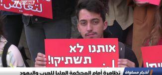 تقرير : تظاهرة أمام المحكمة العليا للعرب واليهود،اخبار مساواة،26.12.2018، مساواة
