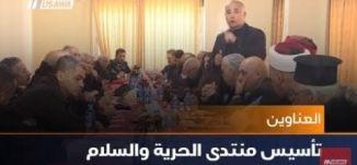 تأسيس منتدى الحرية والسلام ،اخبار مساواة،10.1.2019- مساواة