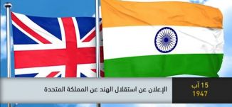 1947 - الأعلان عن استقلال الهند عن المملكة المتحدة-ذاكرة في التاريخ-15.08.2019