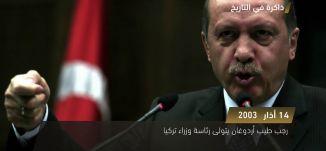 رجب طيب أردوغان يتولى رئاسة وزراء تركيا  ،ذاكرة في التاريخ - 14.3.2018- قناة مساواة