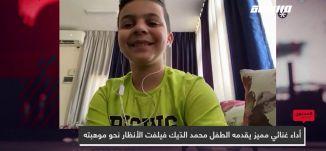 أداء غنائي مميز يقدمه الطفل محمد الدّيك فيلفت الأنظار نحو موهبته،المحتوى في رمضان،حلقة 29