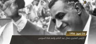 الرئيس المصري جمال عبد الناصر يؤمم قناة السويس- ذاكرة في التاريخ 26-7-2018- مساواة