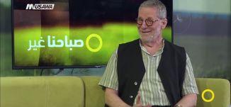 مؤتمر : النفس بين القلب والدماغ ،بروفيسور مروان دويري،صباحنا غير،15-11-2018،قناة مساواة الفضائية