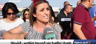 طمرة: تظاهرة ضد الجريمة وتقاعس الشرطة  ،تقرير،اخبار مساواة،26.5.2019،قناة مساواة