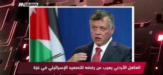 الحياة اللندنية : أول سفينة تبحر من غزة لكسر الحصار ،مترو الصحافة ،28.5.2018، قناة مساواة