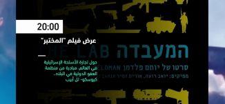 عرض فيلم المختبر  - فعاليات ثقافية هذا المساء - 27-5-2019 - مساواة