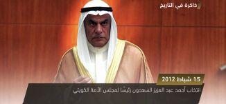 انتخاب أحمد عبد العزيز السعدون رئيسآ لمجلس الأمة الكويتي،ذاكرة في التاريخ،15.2.2018، مساواة